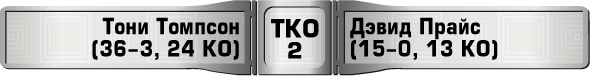 thompsontko2price